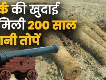 नागपुर के कस्तुरचंद पार्क की खुदाई में मिली 200 साल पुरानी तोपें, देखें वीडियो