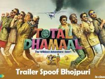 'Total Dhamaal' का भोजपुरी वर्जन का Trailer हुआ रिलीज, देखें ट्रेलर रिएक्शन