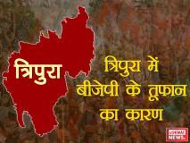 Tripura Assembly Elections 2018: BJP ने खेला कौन सा दांव, CPM से कम वोट पाने के बाद भी तूफानी जीत के करीब