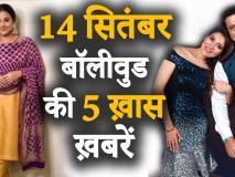 Bollywood Top 5: गोविंदा की बेटी ने किया इस गाने से डेब्यू तो व्हीलचेयर पर मुंह छिपाते दिखे इरफान खान, देखें बॉलीवुड की 5 बड़ी खबरें