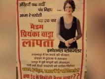 रायबरेली में लगे 'प्रियंका वाड्रा लापता हैं' के पोस्टर, कांग्रेस ने की आलोचना