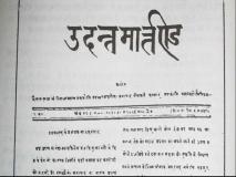 वीडियोः क्यों मनाया जाता है हिंदी पत्रकारिता दिवस, जानें उदंत मार्तंड का अर्थ