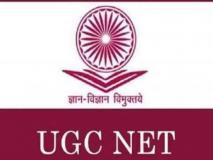 NTA UGC NET 2019: एनटीए आज जारी करेगा नेट का एडमिट कार्ड, ntanet.ac.in पर करें डाउनलोड