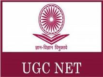 UGC NET 2019: एग्जाम में बचे हैं मजह 2 दिन, अच्छे मार्क्स पाने के लिए अपनाएं ये 7 टिप्स