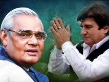 आम चुनाव की खास कहानियाँ: जब अटल बिहारी के खिलाफ चुनाव लड़ रहे राज बब्बर ने छू लिए उनके पांव