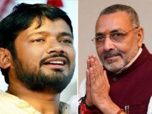 बेगूसराय में गिरिराज की दहाड़,कन्हैया कुमार को4 लाख 20 हजार मतों के अंतर से हराया