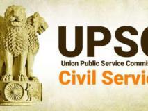 UPSC में इन पदों के लिए निकली है भर्तियां, यहां करे आवेदन