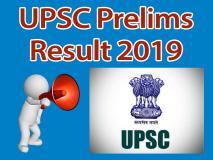 UPSC Prelims Result 2019: प्री एग्जाम के परिणाम हुए जारी, इन स्टेप्स को देख करें चेक