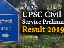 UPSC ने जारी किए सिविल सर्विसेज प्रीलिम्स परीक्षा 2019 के रिजल्ट, ऐसे करें चेक