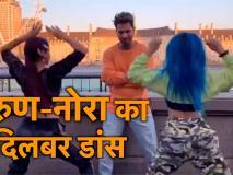 सोशल मीडिया पर छाया वरुण-नोरा का दिलबर डांस, देखें वीडियो