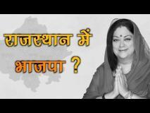 राजस्थान चुनाव: वसुंधरा राजे ने किया जीत का दावा, देखें वीडियो