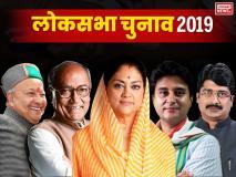 लोकसभा चुनाव 2019: आजादी के 72 साल बाद भी भारत की राजनीति में है इन राजा-रजवाड़ों का दबदबा!