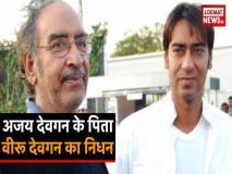 अजय देवगन के पिता और एक्शन डायरेक्टर वीरू देवगन का निधन
