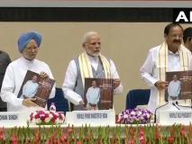 उपराष्ट्रपति वेंकैया नायडू की बुक को PM मोदी ने किया लॉन्च, मनमोहन सिंह समेत कई दिग्गज रहे मौजूद
