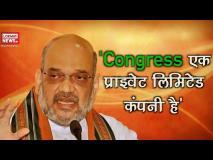 अमित शाह ने कांग्रेस पार्टी को बताया प्राइवेट लिमिटेड कंपनी, देखें पूरा वीडियो