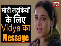 BodyShaming करने वालो के लिए Vidya Balan का ये करारा Message