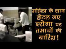 बीजेपी पार्षद ने की दरोगा की धुनाई, सोशल मीडिया पर वीडियो वायरल