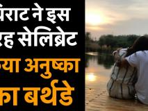 अनुष्का शर्मा ने पति विराट कोहली संग इस अंदाज़ में मनाया अपना बर्थडे, देखें वायरल हो रहे रोमांटिक मोमेंट्स