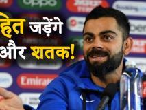 IND vs NZ: सेमीफाइनल से पहले विराट कोहली का बयान, 'रोहित शर्मा बनाएंगे दो और शतक'