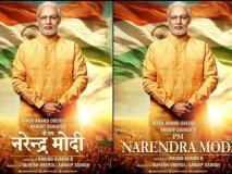 'पीएम नरेंद्र मोदी' का दूसरा पोस्टर जारी करेंगे भाजपा अध्यक्ष अमित शाह, इस दिन रिलीज होगी फिल्म