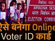 घर बैठे ऐसे ऑनलाइन बनेगा Voter ID कार्ड, देखें वीडियो