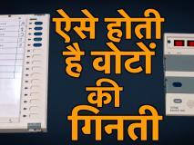 लोकसभा चुनाव: ऐसे होती है वोटों की गिनती, जानें पूरा प्रॉसेस