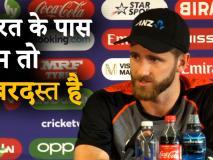 CWC 2019: न्यूजीलैंड के कप्तान केन विलियम्सन ने कहा टीम इंडिया से पार पाना नहीं होगा आसान