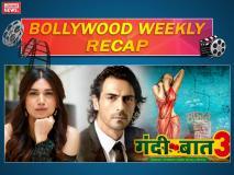 Bollywood Weekly Recap:गंदी बात के बोल्ड ट्रेलर से लेकर भूमि पेडनेकर की बिकिनी तक, ये हैं इस हफ्ते ही 10 बड़ी खबरें