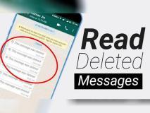 ऐसे पढ़ें WhatsApp के डिलीट हुए मैसेज, बस 5 आसान स्टेप्स