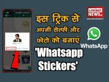 Whatsapp Stickers: इस ट्रिक से अपनी सेल्फी और फोटो को बनाएं स्टीकर्स