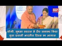 वीडियो: यूपी सीएम योगी आदित्यनाथ और सुषमा स्वराज ने 'प्रवासी भारतीय दिवस' का किया आगाज