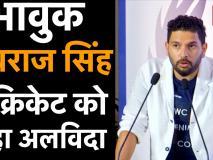 युवराज सिंह ने क्रिकेट से लिया संन्यास