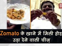 वीडियोः एकबार फिर विवादित चर्चा में Zomato, खाने में मिली ऐसी-ऐसी चीजें