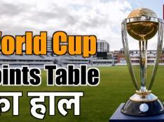 ICC World Cup: बारिश से पॉइंट्स टेबल पर पड़ा क्या असर, जानिए कौन सी टीम है कहां