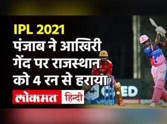 काम न आया Sanju Samson का शतक, पंजाब ने राजस्थान को 4 रनों से हराया - Hindi News | RR vs PKBS IPL 2021 Highlights | Latest cricket Videos at Lokmatnews.in