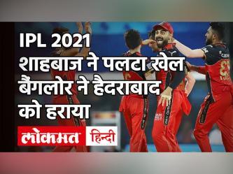 Bangalore ने Hyderabad को हराया, Shahbaz Ahmed रहे जीत के हीरो - Hindi News | IPL 2021 SRH vs RCB Highlights | Latest cricket Videos at Lokmatnews.in