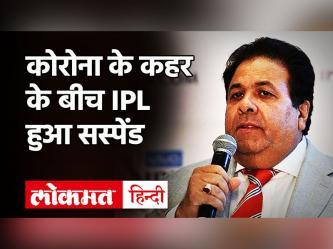 BCCI ने सस्पेंड किया आईपीएल, कई दिग्गज खिलाड़ी हुए Corona Positive - Hindi News | IPL 2021 Suspended | Latest cricket Videos at Lokmatnews.in