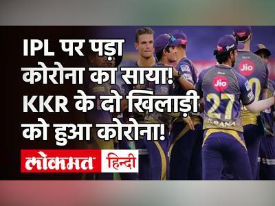 IPL 2021: KKR के दो खिलड़ियों को हुआ Corona, आज होने वाला IPL Match रद्द! - Hindi News | IPL 2021 2 KKR Players Found Covid Positive | Latest cricket Videos at Lokmatnews.in