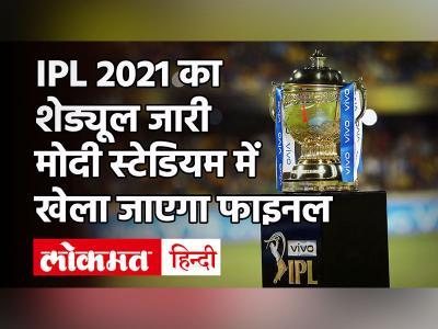 IPL 2021: BCCI ने जारी किया IPL 14वें शेड्यूल, MI Vs RCB के बीच पहला मुकाबला | IPL 2021 Schedule - Hindi News | IPL 2021: BCCI releases IPL 14th schedule, first match between MI Vs RCB | IPL 2021 schedule | Latest india Videos at Lokmatnews.in