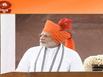 जश्न-ए-आजादी: लालकिले की प्राचीर से पीएम मोदी का 82 मिनट का संबोधन, बोले- एक भारत नया बनाना है!