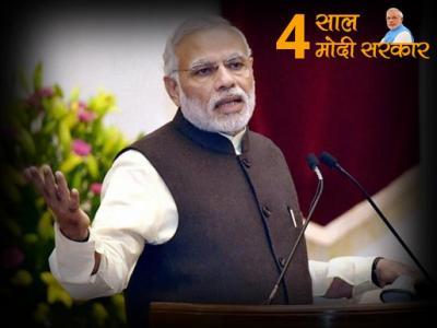 मोदी सरकार की चौथी सालगिरह LIVE: पीएम मोदी ने लॉन्च किया नया वीडियो स्लोगन- 'साफ नीयत, सही विकास'