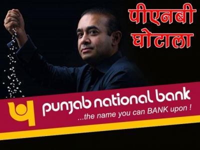 PNB घोटाला: नीरव मोदी के खिलाफ बैंक पहुंचा हांगकांग कोर्ट, बाकी देशों से भी करेगा संपर्क