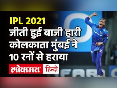 Mumbai की दमदार वापसी,Kolkata को 10 रनों से हराया,चहर ने झटके 4 विकेट - Hindi News | IPL 2021 KKR vs MI Highlights | Latest cricket Videos at Lokmatnews.in