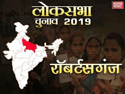 रॉबर्टसगंज लोकसभा: पिछले 8 चुनावों में से 5 बार बीजेपी रही विजयी, सपा-बसपा-कांग्रेस की साझीदारी बिगाड़ सकती है 2019 में खेल
