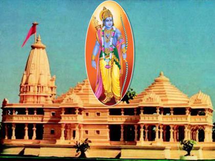 Ayodhya's Ram Temple ready devotees 2023 openpink stones RajasthanGaushala and Yogashala uttar pradesh | अयोध्या में राम मंदिर निर्माणः2023 तक श्रद्धालुकर सकेंगे दर्शन,राजस्थान के गुलाबी पत्थरोंका इस्तेमाल,गौशाला और योगशाला, जानें खासियत