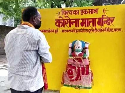 Corona Mata temple comes up under a neem tree at a village in Pratapgarh district   कोविड-19 से बचाव की उम्मीदः लोगों ने नीम के पेड़ के नीचे बना दिया 'कोरोना माता' का मंदिर, अब उमड़ रहे श्रद्धालु