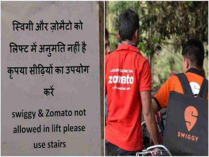 viral poster of banning lift for food delivery agents people got angry after seeing this   डिलीवरी बॉय के लिफ्ट न यूज करने वाले नोटिस पर बवाल, लोगों ने कहा - इंसानियत खत्म हो गई है भाई !