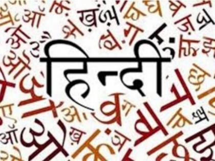 Pro. Rajneesh Kumar Shukl blog on Hindi Diwas how language is fighting on two fronts | प्रो. रजनीश कुमार शुक्ल का ब्लॉग: एक साथ दो मोर्चों पर लड़ रही है हिंदी