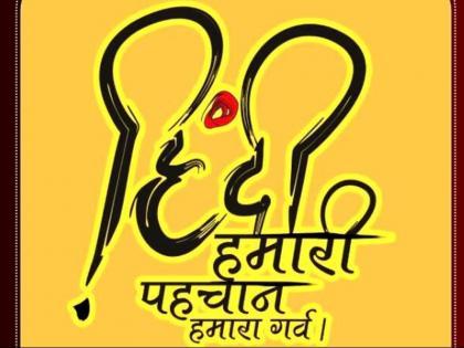 hindi diwaseducation Language Swarajeducation, culture Girishwar Mishra's blog | भाषा का स्वराज्य और हिंदी,गिरीश्वर मिश्र काब्लॉग