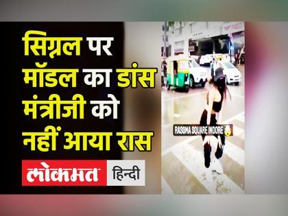 IndoreRed light traffic signalvideo girl dancing viral social media watch   इंदौरःट्रैफिक सिग्नल पर लाल बत्ती,युवती के नाचने का वीडियो सोशल मीडिया पर वायरल, देखें
